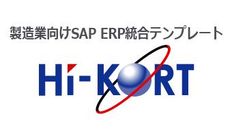 製造業向けSAP ERP統合テンプレート HI-KORT