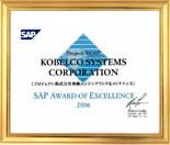 SAP AWARD OF EXCELLENCE 2006 プロジェクト・アワード受賞