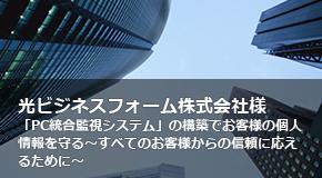 光ビジネスフォーム株式会社様