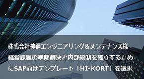 株式会社神鋼エンジニアリング&メンテナンス様