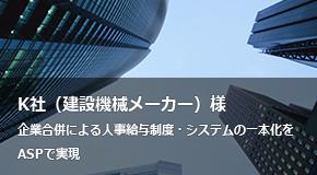 K社(建設機械メーカー)様