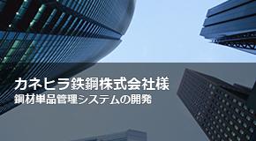カネヒラ鉄鋼株式会社様