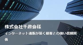 株式会社千趣会様