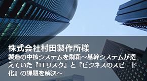 株式会社村田製作所様