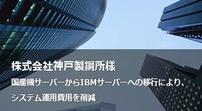 株式会社神戸製鋼所様