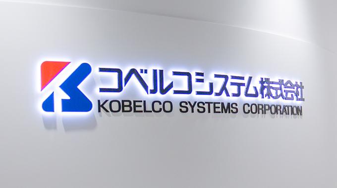 コベルコ システム 株式 会社