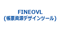 FINEOVL(帳票資源デザインツール)