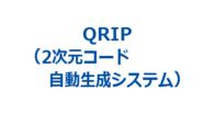 QRIP(2次元コード自動生成システム)