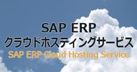 SAP ERPクラウドホスティングサービス