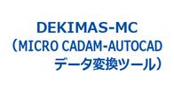 DEKIMAS-MC(Micro CADAM - AutoCADデータ変換ツール)