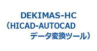 DEKIMAS-HC(HICAD - AutoCADデータ変換ツール)