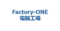 電脳工場 Factory-ONE