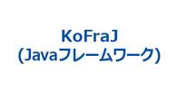 Javaフレームワーク KoFraJ