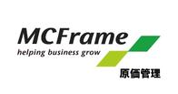 MCFrame原価管理