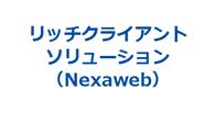 リッチクライアントソリューション(Nexaweb)