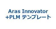 Aras Innovator + PLM テンプレート