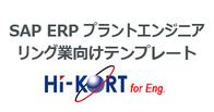 SAP ERP プラントエンジニアリング業向けテンプレート (HI-KORT for Eng.)