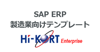 SAP ERP 製造業向けテンプレート (HI-KORT Enterprise)