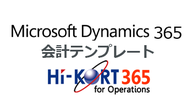 Microsoft Dynamics 365 for Operations 会計テンプレート:HI-KORT 365 for Operations/Finance