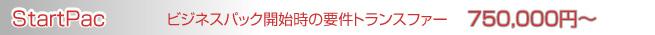 StartPac ビジネスパック開始時の要件トランスファー 750,000円~