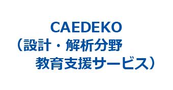 CAEDEKO(設計・解析分野教育支援サービス)