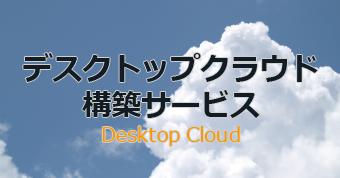 デスクトップクラウド構築サービス