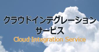 クラウドインテグレーションサービス