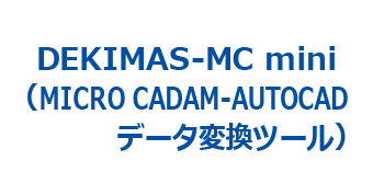 DEKIMAS-MC mini(Micro CADAM - AutoCADデータ変換ツール)