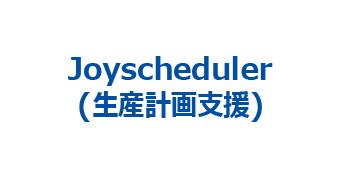Joyscheduler(生産計画支援)