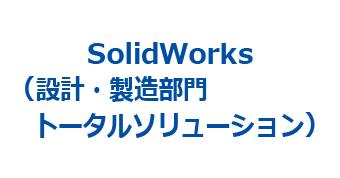 SolidWorks(設計・製造部門トータルソリューション)