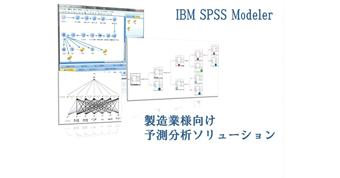 製造業様向け予測分析ソリューション