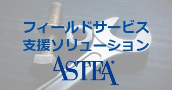 フィールドサービス支援ソリューション Astea Alliance