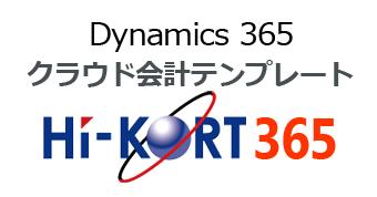Dynamics 365クラウド会計テンプレート:HI-KORT 365