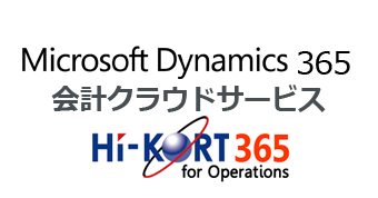 Microsoft Dynamics 365 for Operations (旧称 Dynamics AX) 会計クラウドサービス:HI-KORT 365 for Operations/Finance on Cloud