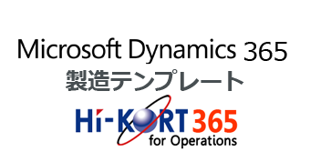 Microsoft Dynamics 365 for Operations (旧称 Dynamics AX) 製造テンプレート:HI-KORT 365 for Operations/SCM