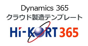 Dynamics 365クラウド製造テンプレート:HI-KORT 365