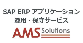 SAP ERP アプリケーション運用・保守サービス (AMSソリューション)