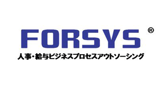 FORSYS(人事・給与ビジネスプロセスアウトソーシング)