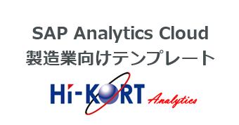 SAP Analytics Cloud 製造業向けテンプレート (HI-KORT Analytics)