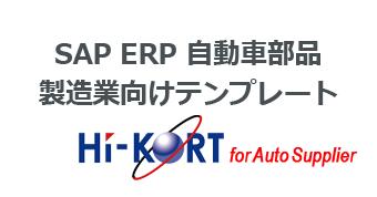 SAP ERP 自動車部品製造業向けテンプレート (HI-KORT for Auto Supplier)