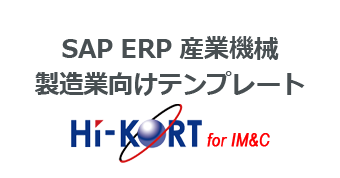 SAP ERP 産業機械製造業向けテンプレート (HI-KORT for IM&C)