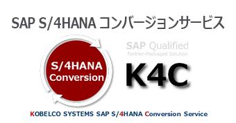 SAP S/4HANAコンバージョンサービス K4C