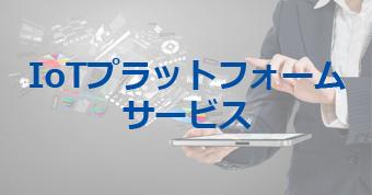 IoTプラットフォームサービス