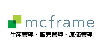 mcframe生産管理・販売管理・原価管理