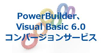 PowerBuilder、Visual Basic 6.0 コンバージョンサービス