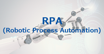 RPA (Robotic Process Automation)